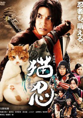 『猫忍』のポスター