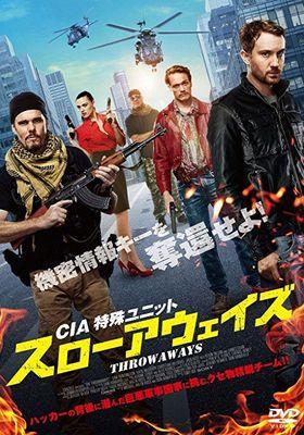 『CIA特殊ユニット スローアウェイズ』のポスター