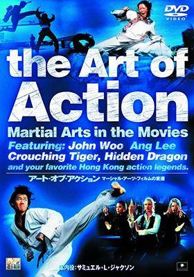 『アート・オブ・アクション マーシャル・アーツ・フィルムの変遷』のポスター