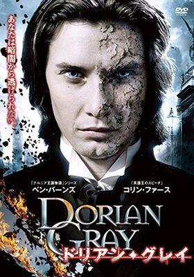 도리안 그레이의 포스터