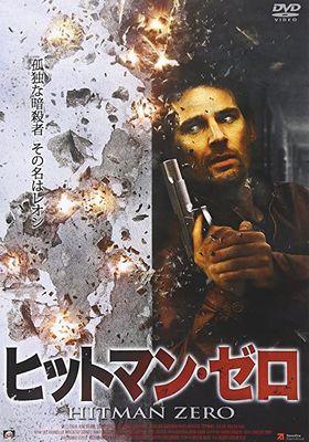 『ヒットマン・ゼロ』のポスター