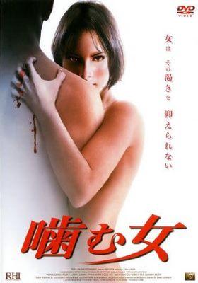 『噛む女』のポスター