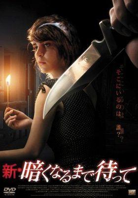 『新・暗くなるまで待って』のポスター