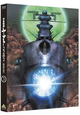 宇宙戦艦ヤマト2202 愛の戦士たち 第三章「純愛篇」's Poster