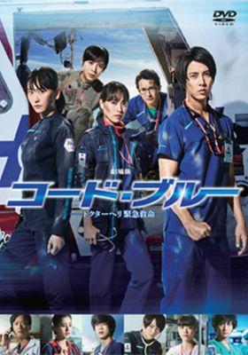 『劇場版コード・ブルー ドクターヘリ緊急救命』のポスター