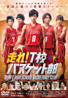『走れ!T校バスケット部』のポスター