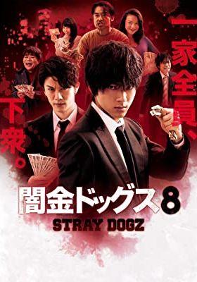 『闇金ドッグス8』のポスター