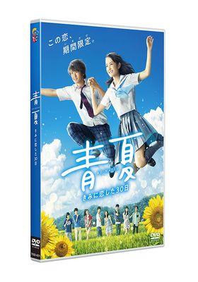 Blue Summer's Poster