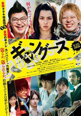 『ギャングース』のポスター