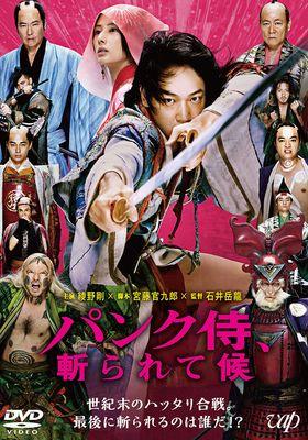 『パンク侍、斬られて候』のポスター