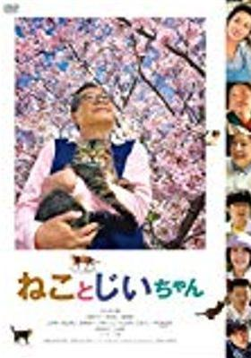 『ねことじいちゃん』のポスター