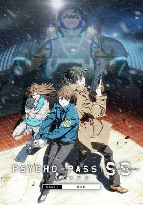 사이코패스 시너스 오브 더 시스템 케이스1: 죄와 벌의 포스터