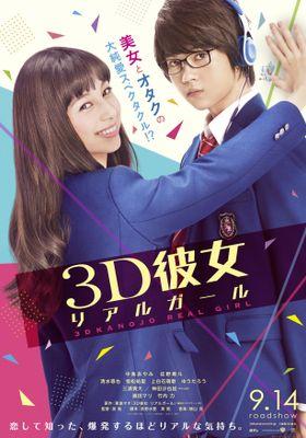 『3D彼女 リアルガール』のポスター