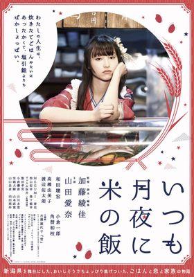 『いつも月夜に米の飯』のポスター