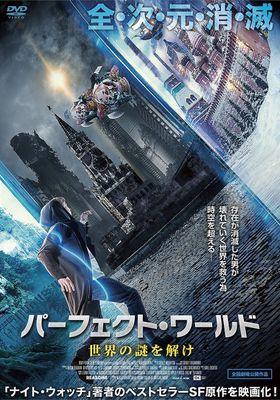 『パーフェクト・ワールド 世界の謎を解け』のポスター
