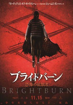 『ブライトバーン/恐怖の拡散者』のポスター