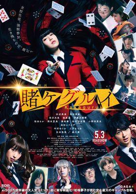 『映画 賭ケグルイ』のポスター