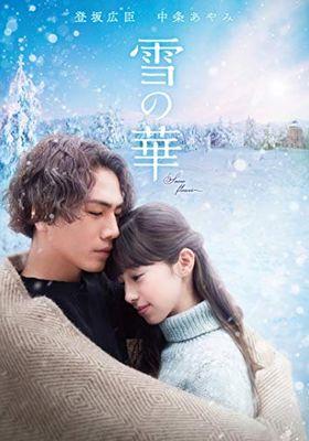 『雪の華』のポスター