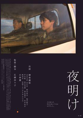 『夜明け』のポスター
