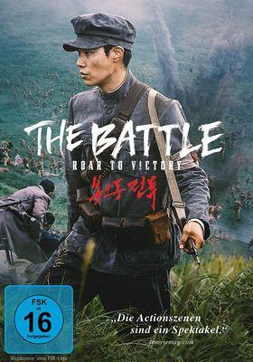 『鳳梧洞の戦い』のポスター