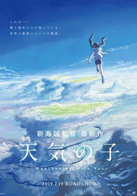 『天気の子』のポスター