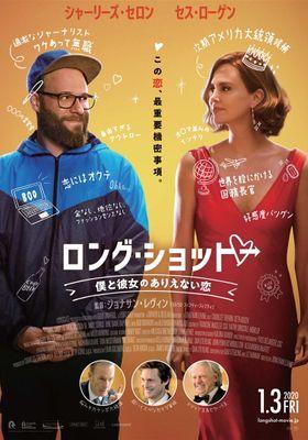 『ロング・ショット 僕と彼女のありえない恋』のポスター