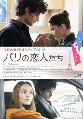『パリの恋人たち』のポスター