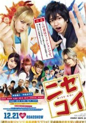 『ニセコイ』のポスター
