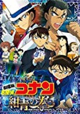『名探偵コナン 紺青の拳(こんじょうのフィスト)』のポスター