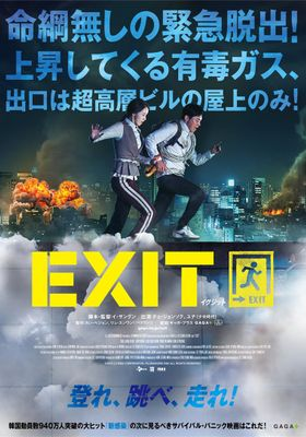 Exit's Poster
