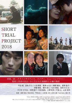 『SHORT TRIAL PROJECT 2018』のポスター
