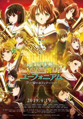 『劇場版 響け!ユーフォニアム 誓いのフィナーレ』のポスター