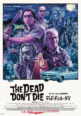 The Dead Don t Die's Poster
