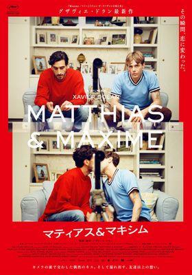 『マティアス&マキシム』のポスター