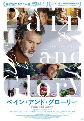 Pain and Glory's Poster
