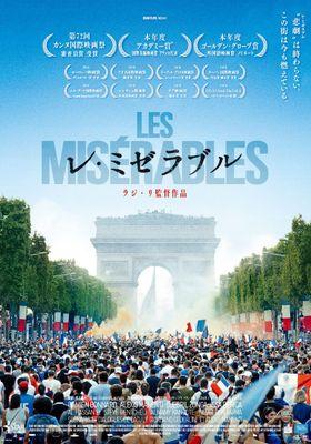 『レ・ミゼラブル』のポスター