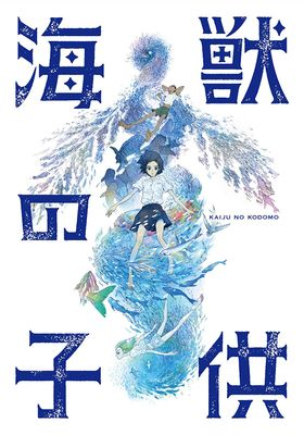 Children of the Sea's Poster