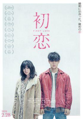 『初恋』のポスター