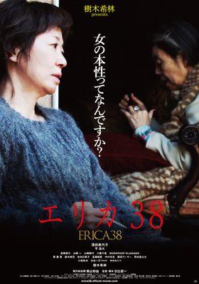 『エリカ38』のポスター
