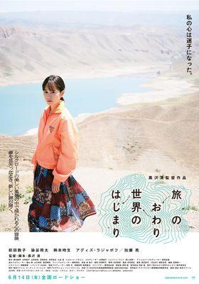 『旅のおわり世界のはじまり』のポスター