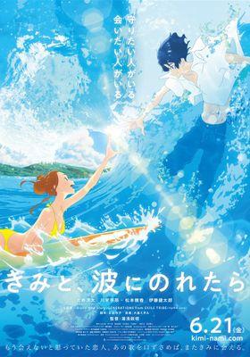 『きみと、波にのれたら』のポスター