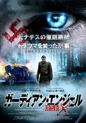 『ガーディアン・エンジェル 洗脳捜査X』のポスター
