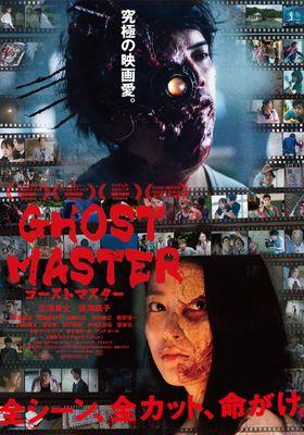 『ゴーストマスター』のポスター
