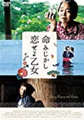 『命みじかし、恋せよ乙女』のポスター