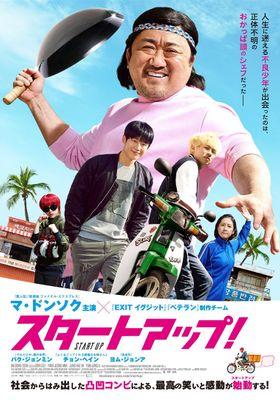 『スタートアップ!』のポスター