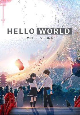 『HELLO WORLD』のポスター