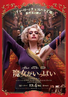 『魔女がいっぱい』のポスター