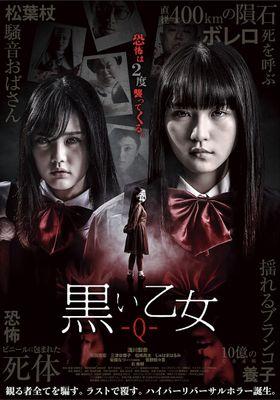 『黒い乙女Q』のポスター