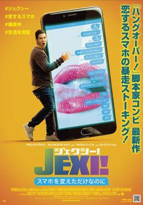 『ジェクシー! スマホを変えただけなのに』のポスター