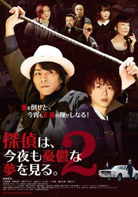 『探偵は、今夜も憂鬱な夢を見る。2』のポスター